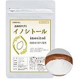 イノシトール 国産 お米のサプリ 120g 純国産米使用 粉末 パウダー