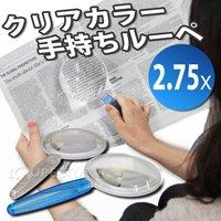 アウトレット ルーペ 虫眼鏡 拡大鏡 手持ちルーペ M1033 2.75倍 XLサイズ クリア ブルー※このページは「ホワイト」のみの販売です◆ホワイト