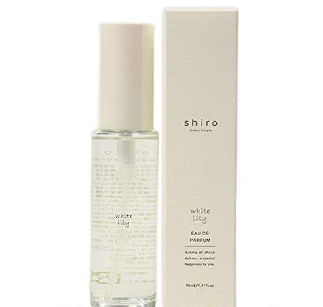 尊厳早める緑shiro シロ ホワイトリリー オードパルファン 香水 40ml (長時間持続)
