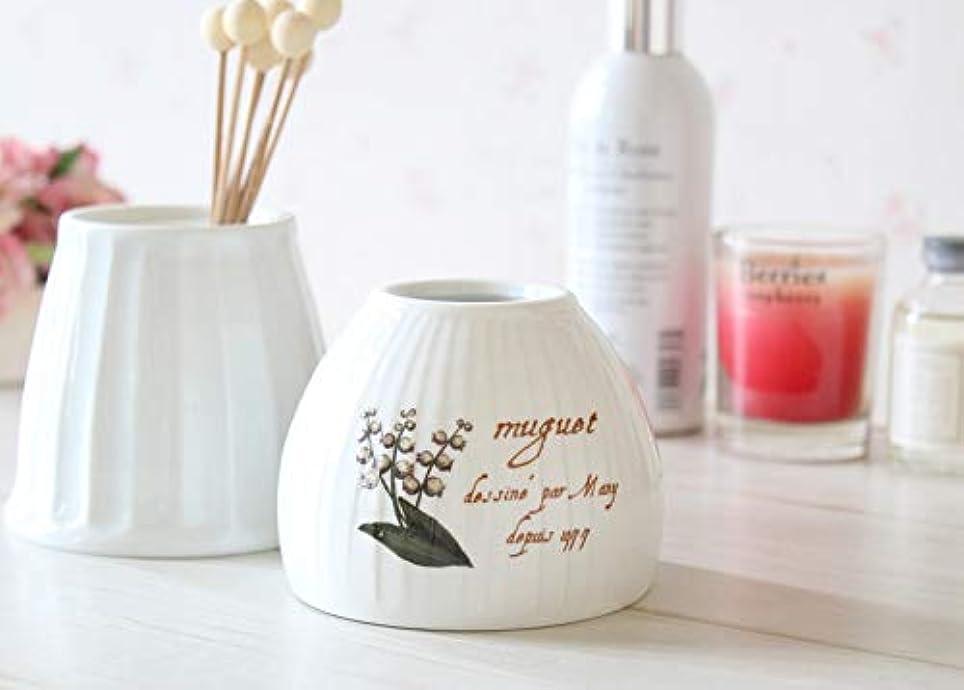 軽食インフルエンザ割れ目マニー ミュゲ 陶器 ジュポン型アロマカバー