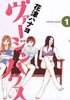 ヴァージンハウス 1 (ビッグコミックス)