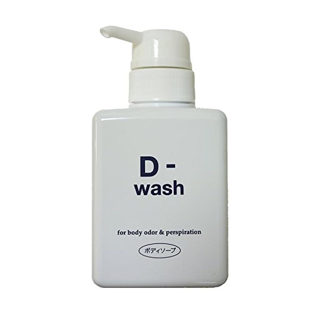 妥協霜ギャングディーウォッシュ(D-wash)