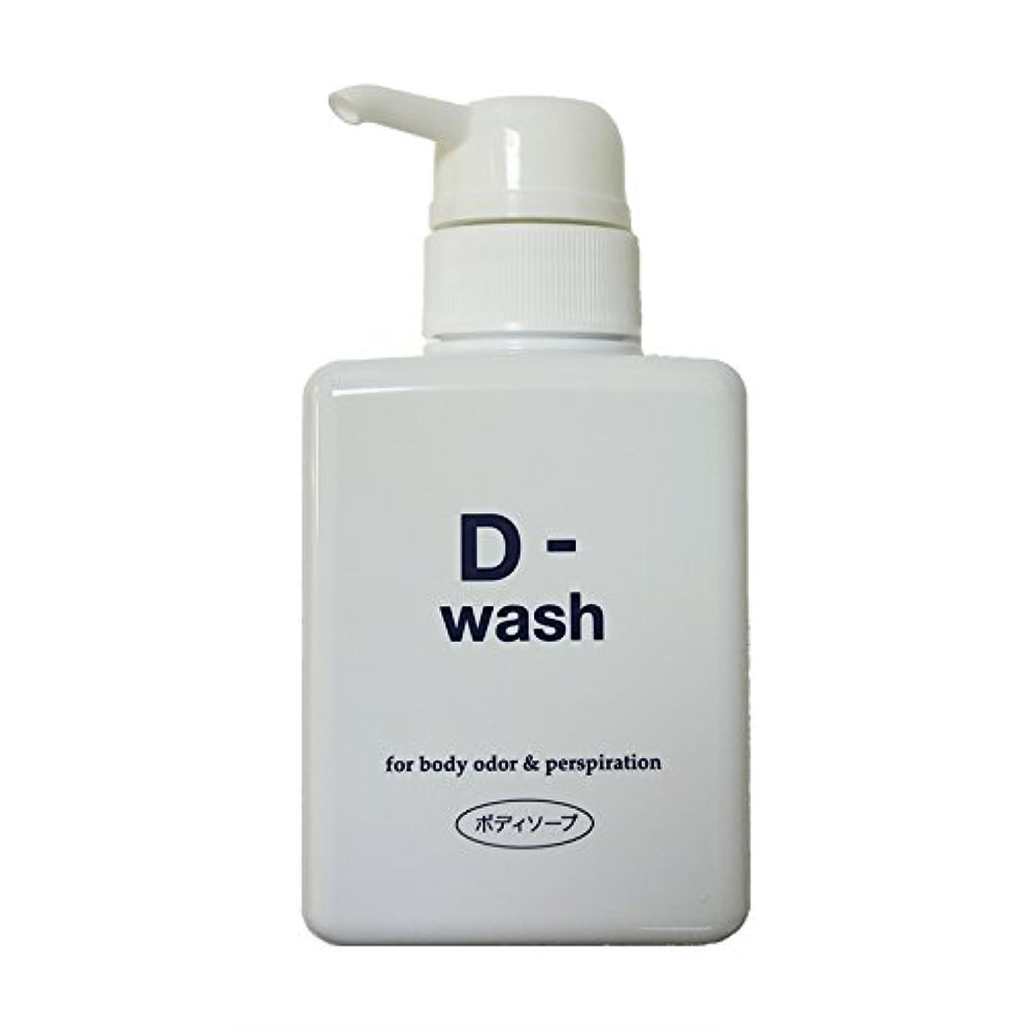 州降臨ハイブリッドディーウォッシュ(D-wash)