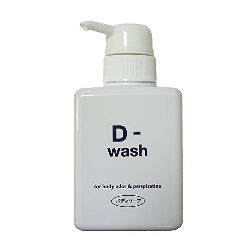 タイトル生きるライフルディーウォッシュ(D-wash)