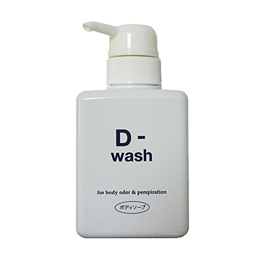 頻繁にどうやって展示会ディーウォッシュ(D-wash)