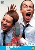 タカアンドトシ新作単独ライブ タカトシ寄席 欧米ツアー2006 [DVD]