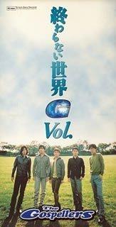 終わらない世界/Vol.