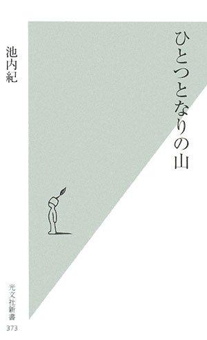 ひとつとなりの山 (光文社新書)の詳細を見る