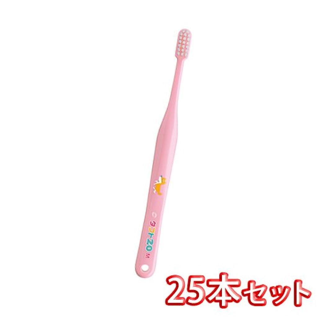 オーラルケア タフト20 歯ブラシ ミディアム 25本入 M ピンク