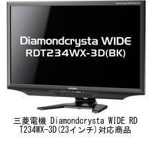 メディアカバーマーケット 三菱電機 Diamondcrysta WIDE RDT234WX-3D(BK) [23インチ(1920x1080)]機種で使える 【 強化ガラス同等の硬度9H ブルーライトカット 反射防止 液晶保護 フィルム 】