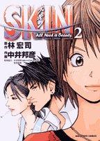 Skin 2 (ビッグコミックス)の詳細を見る