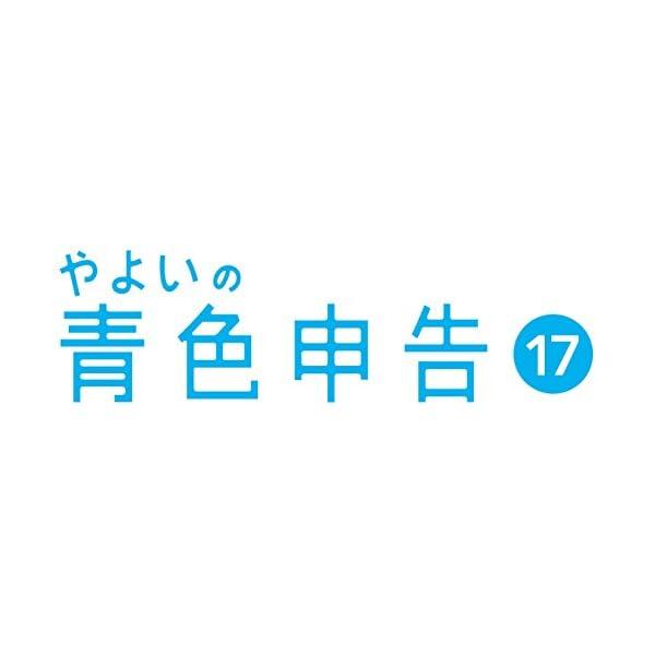 【旧商品】やよいの青色申告 17 通常版 <消費...の商品画像