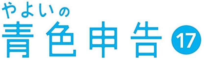 デコードする地理バンガロー【旧商品】やよいの青色申告 17 通常版 <消費税法改正対応>