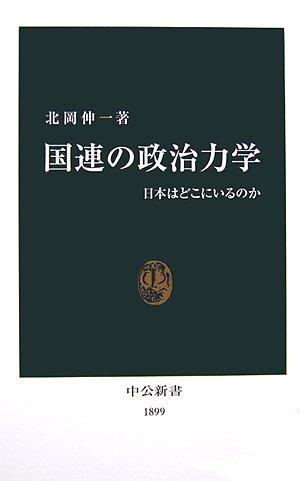 国連の政治力学—日本はどこにいるのか (中公新書)