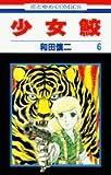 少女鮫 第6巻 ふたたび戦場編 (花とゆめCOMICS)
