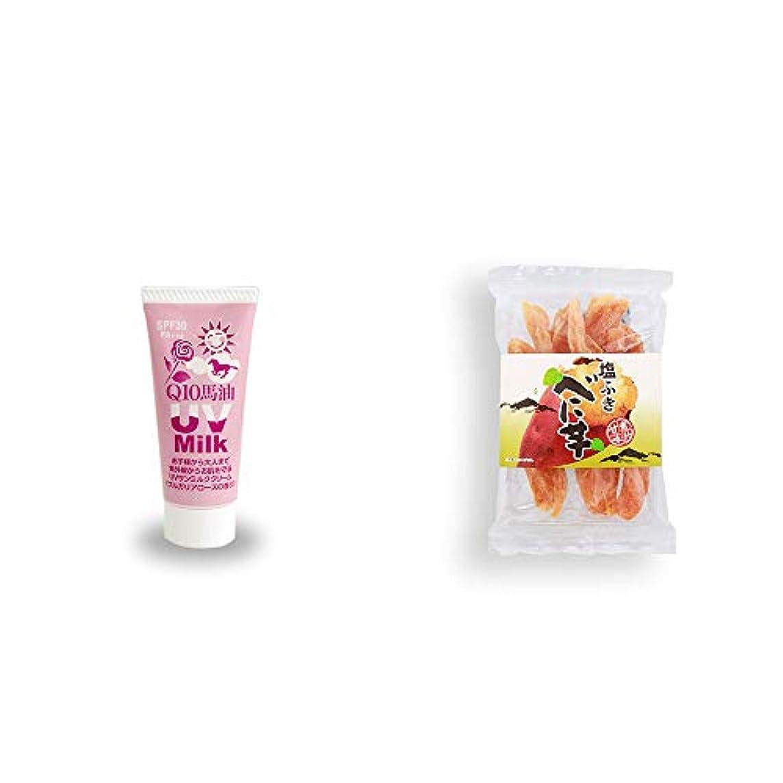 [2点セット] 炭黒泉 Q10馬油 UVサンミルク[ブルガリアローズ](40g)?塩ふき べに芋(250g)