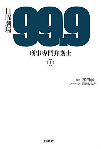 99.9-刑事専門弁護士-(上)