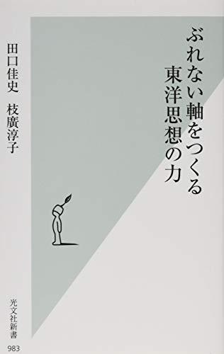 ぶれない軸をつくる東洋思想の力 (光文社新書)の詳細を見る