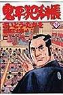 コミック 鬼平犯科帳 第74巻
