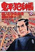 コミック 鬼平犯科帳 (74) (文春時代コミックス)