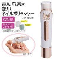 乾電池式電動爪磨き 艶爪ネイルポリッシャー HP-600W