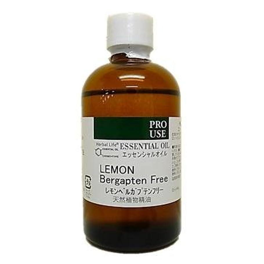 注ぎます財産ボア生活の木 レモン(ベルガプテンフリー)100ml エッセンシャルオイル/精油