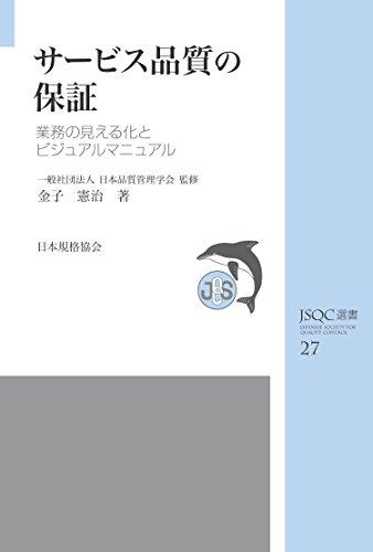 JSQC選書27 サービス品質の保証の詳細を見る