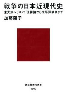戦争の日本近現代史 東大式レッスン! 征韓論から太平洋戦争まで (講談社現代新書)