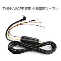 【まとめ 4セット】 THINKWARE 専用常時電源ケーブル TWA-SH PA8-3M