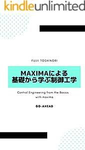 maximaによる基礎から学ぶ制御工学