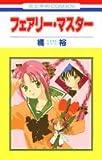 フェアリー・マスター (花とゆめCOMICS)