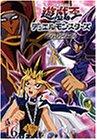 遊戯王 デュエルモンスターズ Vol.16 [DVD]