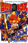召喚王レクス 2 (コミックボンボン)