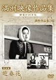 満州アーカイブス 満映作品集(映画編) 迎春花 [DVD]