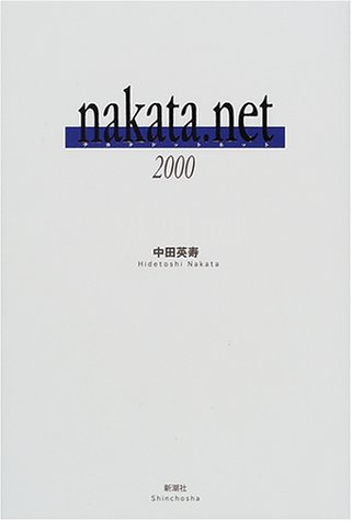 nakata.net〈2000〉の詳細を見る