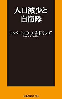[ロバート・D・エルドリッヂ]の人口減少と自衛隊 (扶桑社BOOKS新書)