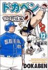 ドカベン (プロ野球編12) (秋田文庫)