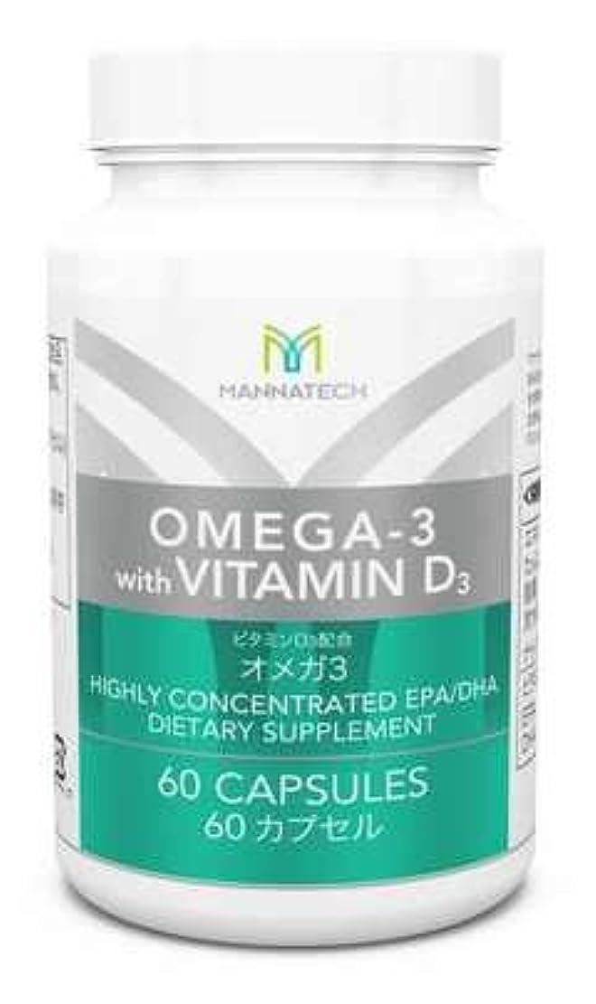 報酬関与する発掘マナテック オメガ3 60カプセル 日本向 必須脂肪酸を手軽に摂取