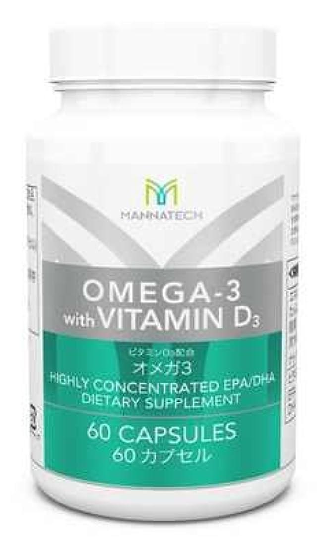 啓示死すべき散歩に行くマナテック オメガ3 60カプセル 日本向 必須脂肪酸を手軽に摂取