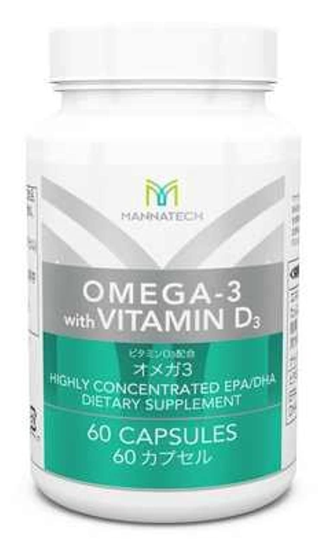 夫持つ火星マナテック オメガ3 60カプセル 日本向 必須脂肪酸を手軽に摂取