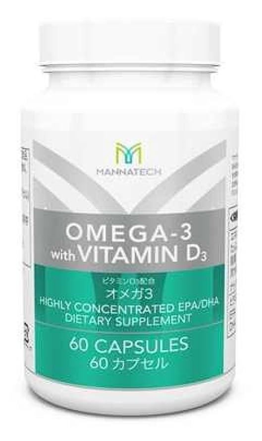 囲まれたマークダウン彼らはマナテック オメガ3 60カプセル 日本向 必須脂肪酸を手軽に摂取