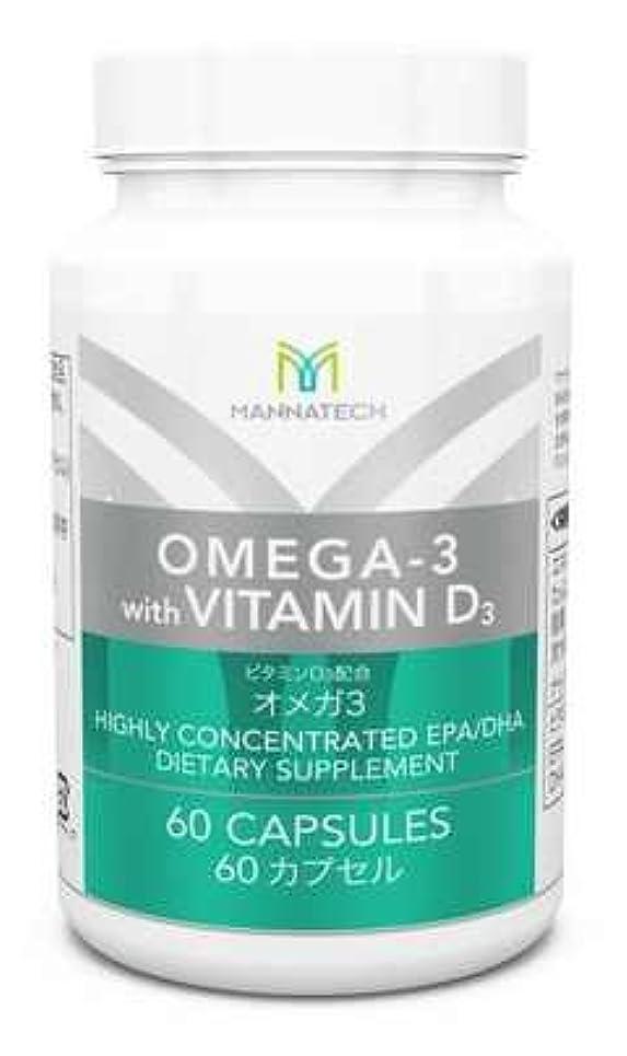 キャンバス地図花火マナテック オメガ3 60カプセル 日本向 必須脂肪酸を手軽に摂取