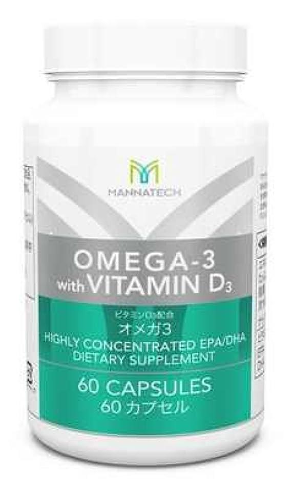 素子突き出す郵便番号マナテック オメガ3 60カプセル 日本向 必須脂肪酸を手軽に摂取