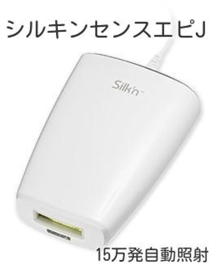 バスルーム宿題属性シルキン センスエピJ 【SensEpil J 】