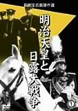 明治天皇と日露大戦争[VPBT-15250][DVD] 製品画像