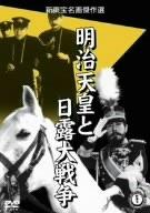 『明治天皇と日露大戦争 [DVD]』のトップ画像