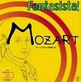 ファンタジスタ!モーツァルト~モーツァルトと仲間たち