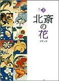北斎の花 (1) (浮世絵ギャラリー (1))