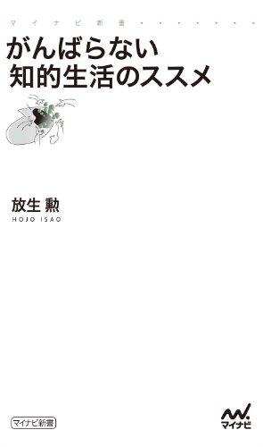 がんばらない知的生活のススメ (マイナビ新書)