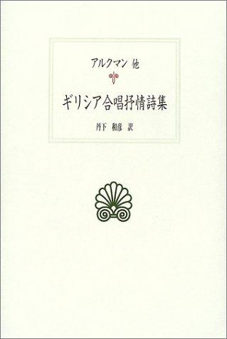 ギリシア合唱抒情詩集 (西洋古典叢書)の詳細を見る